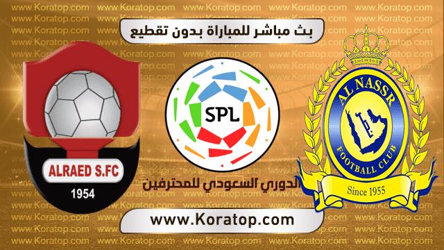 موعد مباراة النصر والرائد  بتاريخ 14-12-2018 الدوري السعودي