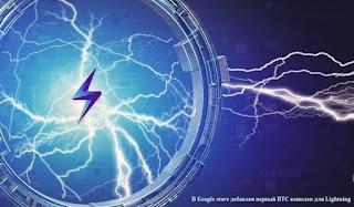 В Google store добавлен первый BTC кошелек для Lightning