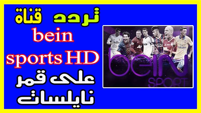 تردد قناة بي إن سبورت bein sports HD ⚽ الرياضية الجديد على نايل سات و عرب سات