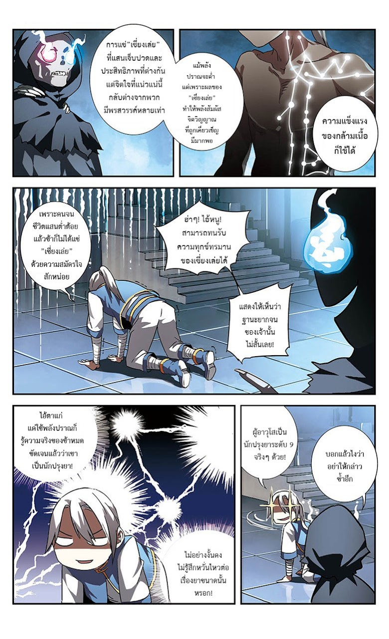 Doupo Cangqiong Yaolao - หน้า 15