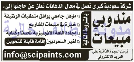 وظائف شاغرة فى جريدة عكاظ السعودية الاربعاء 05-07-2017 %25D8%25B9%25D9%2583%25D8%25A7%25D8%25B8%2B1