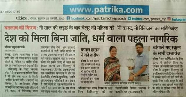 चेन्नई ; देश को मिला बिना जाति, धर्म वाला पहला नागरिक, no caste no religion certificate जारी