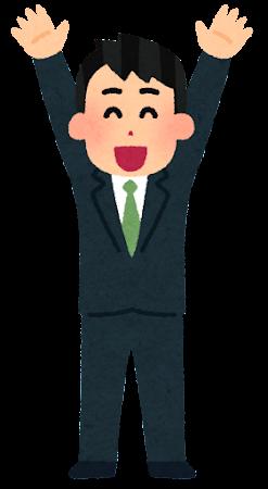 バンザイをしている会社員たちのイラスト(男性2)