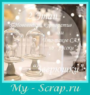 http://scrapulechki.blogspot.ru/2014/11/2-cas.html