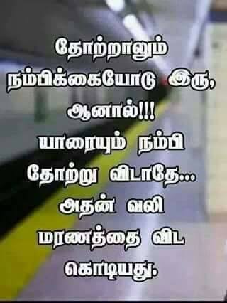 tamil kavithai images   tamil kavithaigal