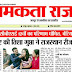 दैनिक चमकता राजस्थान 3 मई 2019 ई-न्यूज़ पेपर