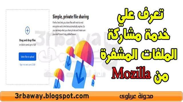 تعرف علي خدمة مشاركة الملفات المشفرة من Mozilla
