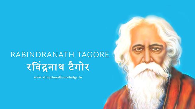 rabindranath tagore,rabindranath tagore poems, rabindranath tagore stories, rabindranath tagore biography,rabindranath tagore (author)