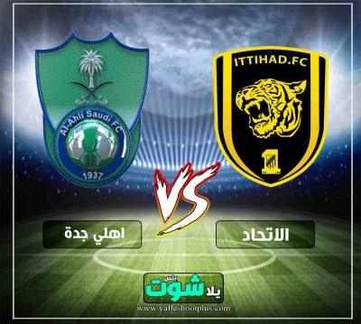 مشاهدة مباراة الاتحاد واهلي جدة بث مباشر اليوم 1-3-2019 في الدوري السعودي