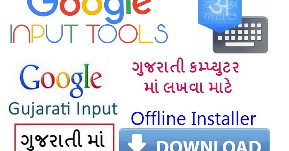 Google input tools Gujarati offline installer free download - Tools