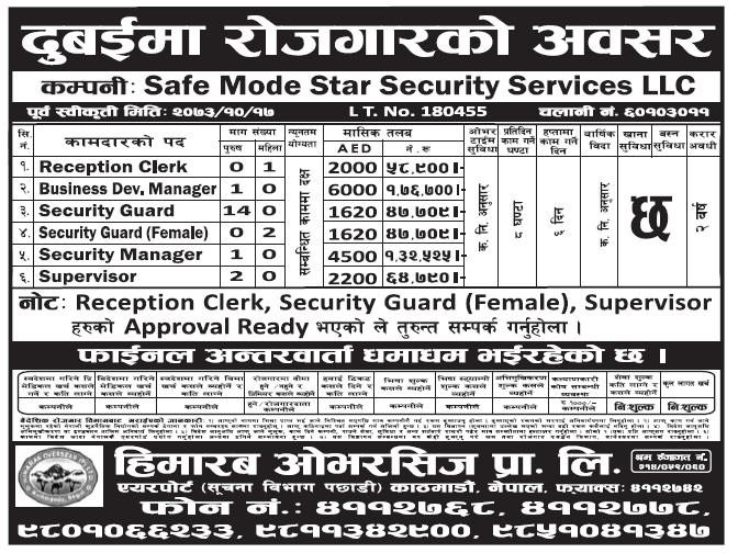 Jobs in Dubai for Nepali, Salary Rs 1,76,700