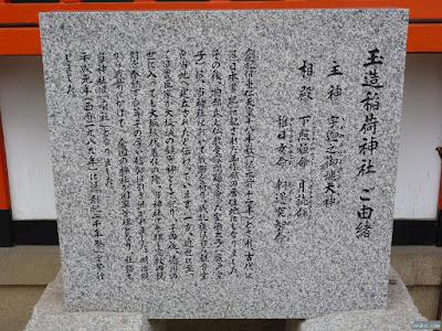 玉造稲荷神社ご由緒