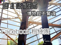 https://www.instagram.com/dayatthemuseums/