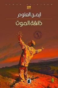 رواية ذائقة الموت pdf - أيمن العتوم