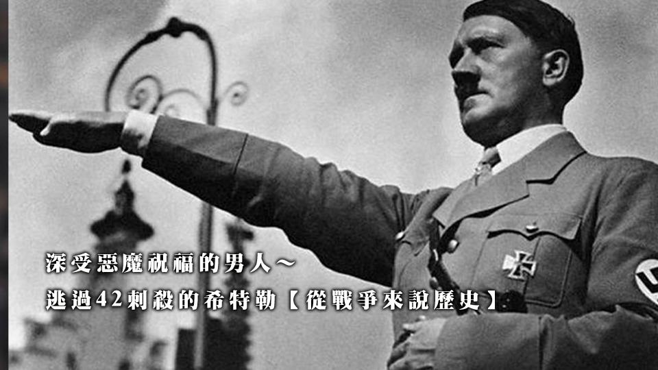 希特勒,納粹,約翰。喬治。艾爾賽,史陶芬伯格,希姆萊,赫曼戈林,惡魔眷顧