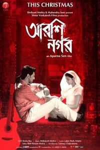 Arshinagar (2015) Bengali Movie Download 300MB