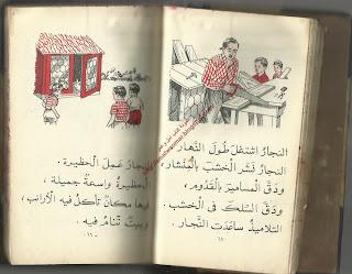 كتاب امل وعمر زمان