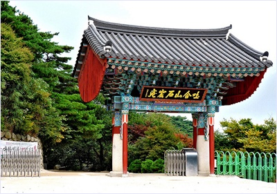 ประตูทางขึ้นสู่ถ้ำช็อกกูรัม (Seokguram Grotto)