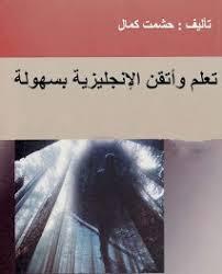 تحميل كتاب تعلم وأتقن الإنجليزية بسهولة pdf
