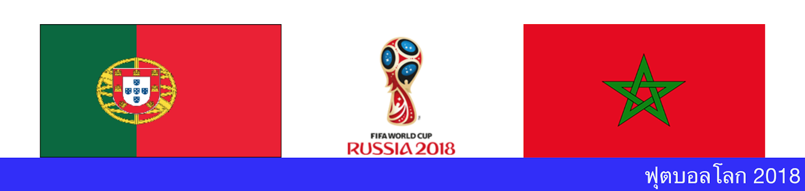 แทงบอล วิเคราะห์บอล ฟุตบอลโลก 2018 ทีมชาติโปรตุเกส vs ทีมชาติโมร็อกโก