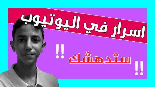 أسرار يوتيوب,يوتيوب عربي,youtube
