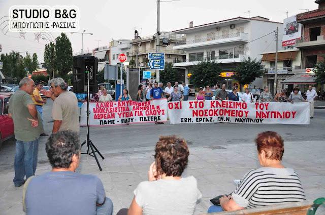Κάλεσμα του ΠΑΜΕ Αργολίδας σε παράσταση διαμαρτυρίας στο Νοσοκομείο Ναυπλίου