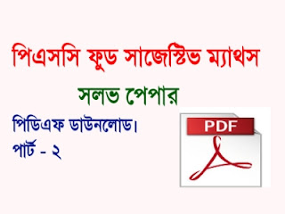 PSC Food Sub Inspector Maths Bengali PDF Download link.