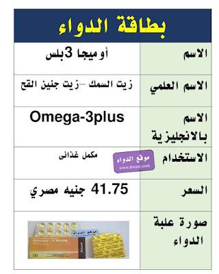 أوميجا 3بلس  Omega-3 plus مكمل غذائى للحوامل