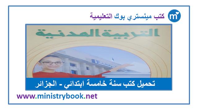 كتاب التربية المدنية للسنة الخامسة ابتدائي 2020-2021-2022-2023