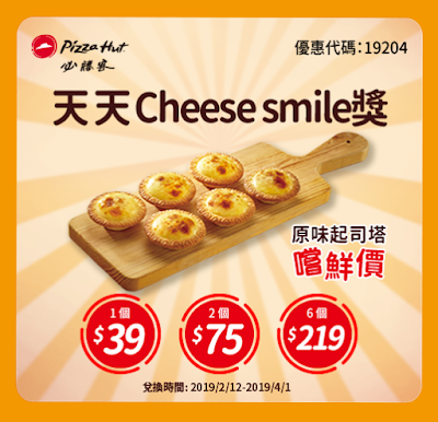【Pizza Hut必勝客】優惠代號/優惠券/折價券/菜單/coupon 2/10更新