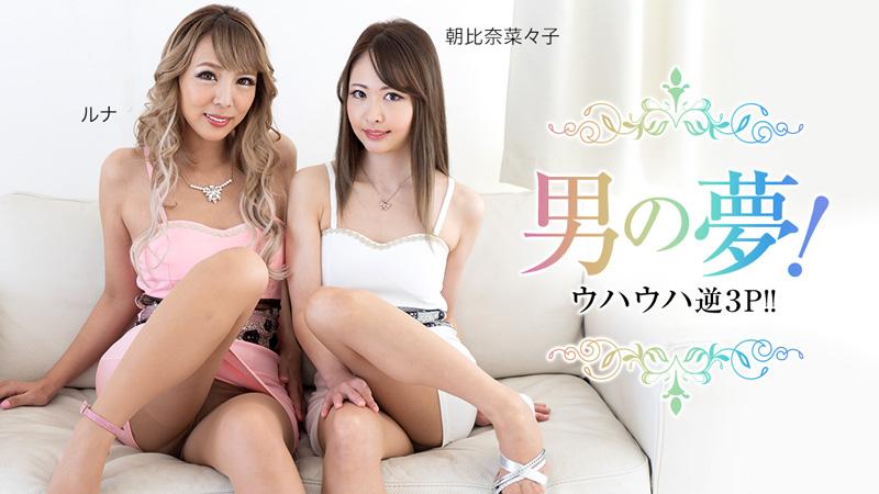 Luna, Nanako Asahina FFM Threesome That's Man's Dream!