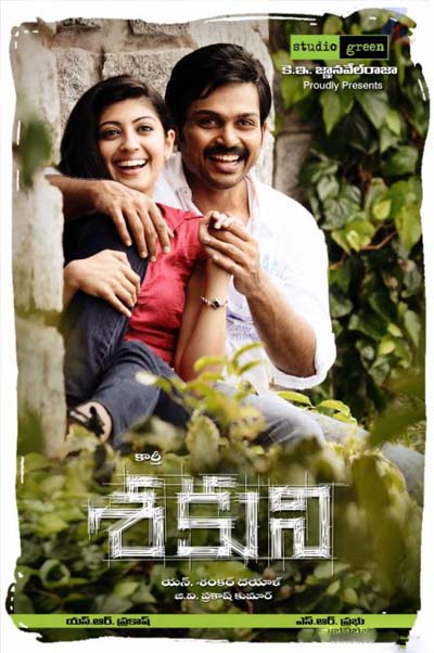Sakuni (2012) Telugu Movie Mp3 Songs Free Download | Telugu