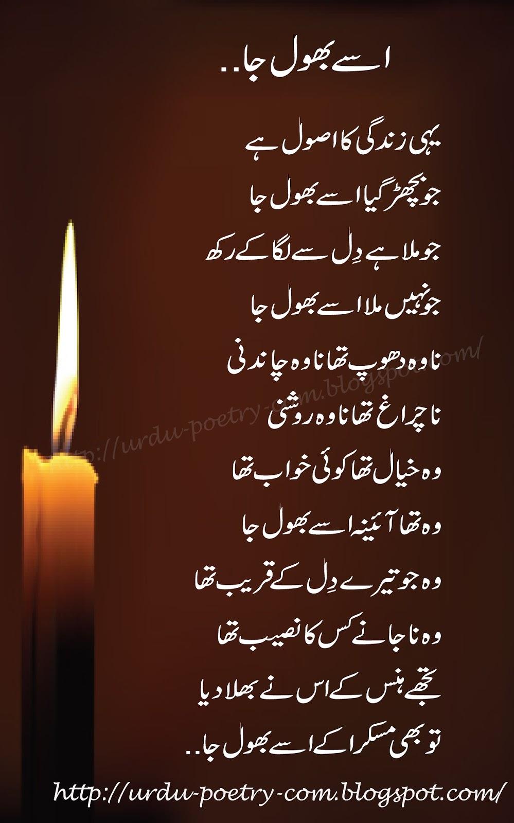 Yehi Zindagi Ka Usool Hai ~ urdu-poetry