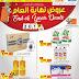 TSC Sultan Center Kuwait - New Year Deals