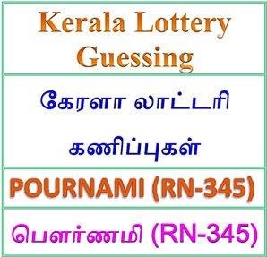 Kerala lottery guessing of Pournami RN-345, Pournami RN-345 lottery prediction, top winning numbers of Pournami RN-345, ABC winning numbers, ABC Pournami RN-345 24-06-2018 ABC winning numbers, Best four winning numbers, Pournami RN-345 six digit winning numbers, kerala lottery result Pournami RN-345, Pournami RN-345lottery result today, Pournami lottery RN-345, www.keralalotteries.info RN-345, live- Pournami -lottery-result-today, kerala-lottery-results, keralagovernment, result, kerala lottery gov.in, picture, image, images, pics, pictures kerala lottery, kerala lottery online Pournami official, kerala lottery today, kerala lottery result today, kerala lottery results today, today kerala lottery result Pournami lottery results, kerala lottery result today Pournami, Pournami lottery result, kerala lottery result Pournami today, kerala lottery Pournami today result, Pournami kerala lottery result, today Pournami lottery result, today kerala lottery result Pournami, kerala lottery results today Pournami, Pournami lottery today, today lottery result Pournami , Pournami lottery result today,kerala lottery result yesterday, kerala lottery result today, kerala online lottery results, kerala lottery draw, kerala lottery results, kerala state lottery today, kerala lottare, Pournami lottery today result, Pournami lottery results today, kerala lottery result, lottery today, kerala lottery today lottery draw result, kerala lottery online purchase Pournami lottery, kerala lottery Pournami online buy, buy kl result, yesterday lottery results, lotteries results, keralalotteries, kerala lottery, keralalotteryresult, kerala lottery result, kerala lottery result live, kerala lottery result live, kerala lottery bumper result,