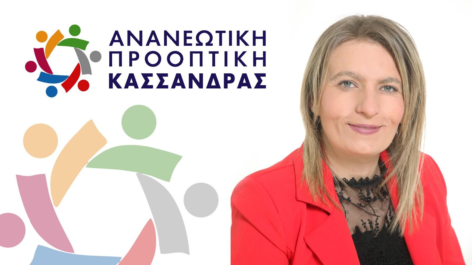 Κατάθεση υποψηφιότητας για τον Δήμο Κασσάνδρας