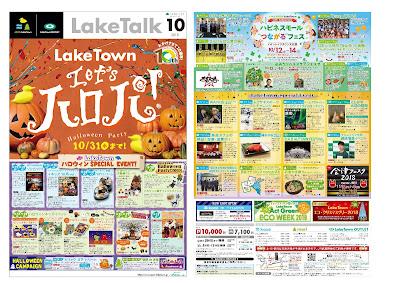 Lake Town Let's ハロパ!