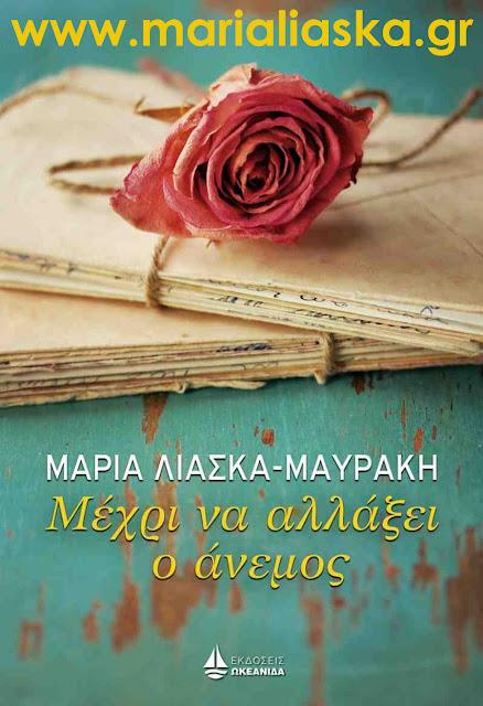 """""""Μέχρι να αλλάξει ο άνεμος"""" το μυθιστόρημα της Μαρίας Λιάσκα - Μαυράκη"""