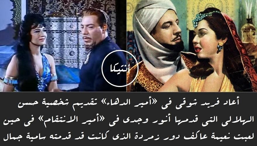 أنتيكا أفلام منسوخة في السينما العربية