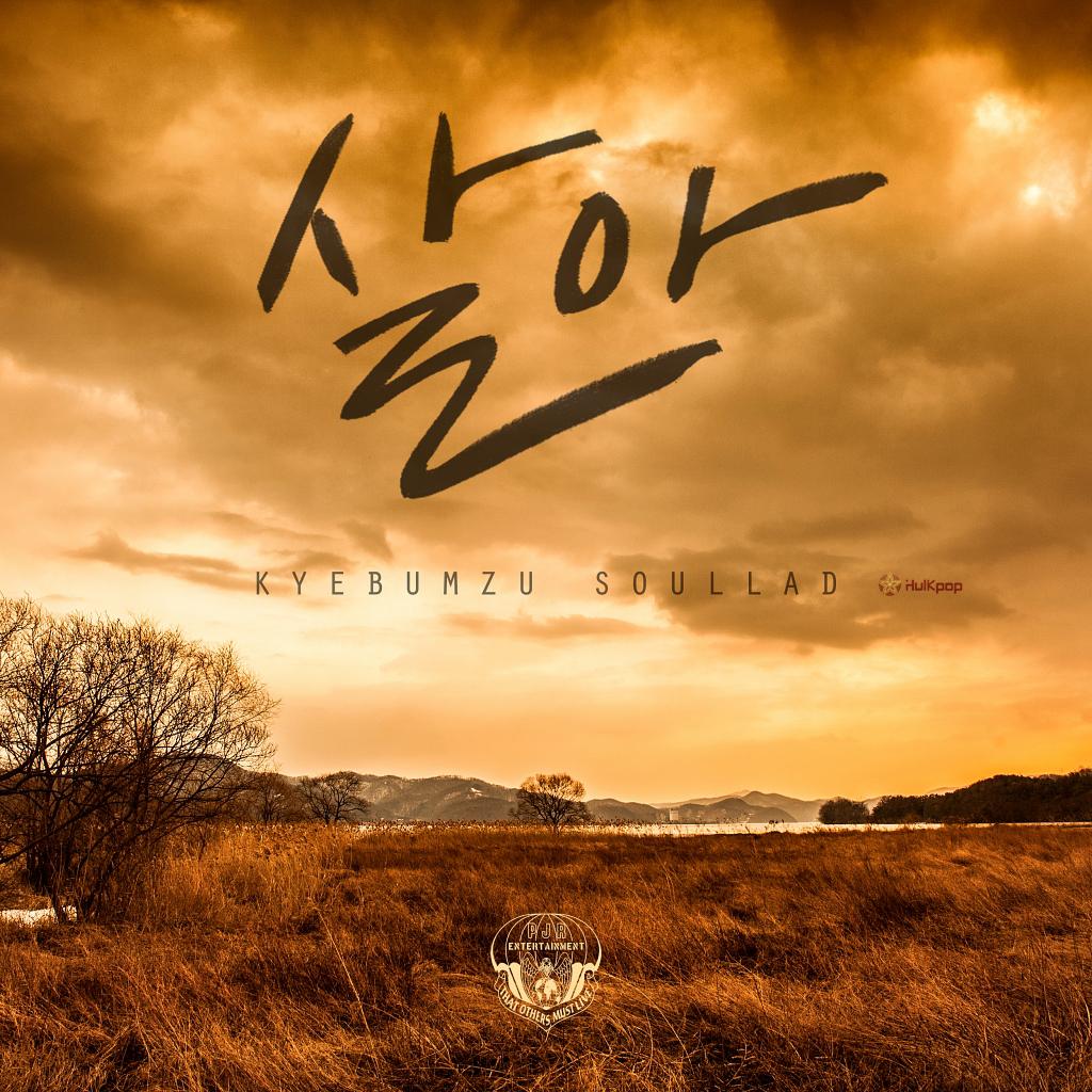 [Single] Kye Bum Zu – The 3rd Digital Single Soullad `Live`