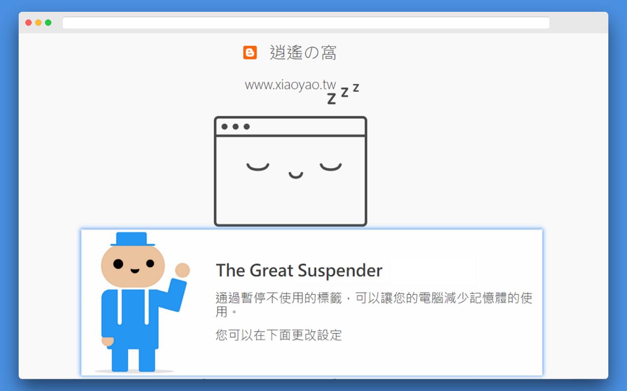 The Great Suspender Original 擴充功能讓分頁自動休眠