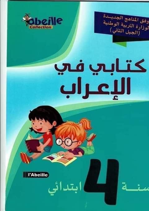 كتاب الدروس و التمارين في إعراب لتلاميذ سنة رابعة إبتدائي الجيل الثاني