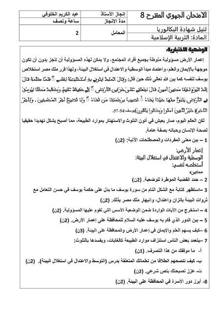 11 امتحان تجريبي جهوي مقترح في التربية الاسلامية