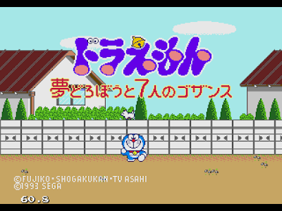 【MD】哆啦A夢:夢之七人對決原版+無敵、飛行、分身、敵人靜止Hack版!