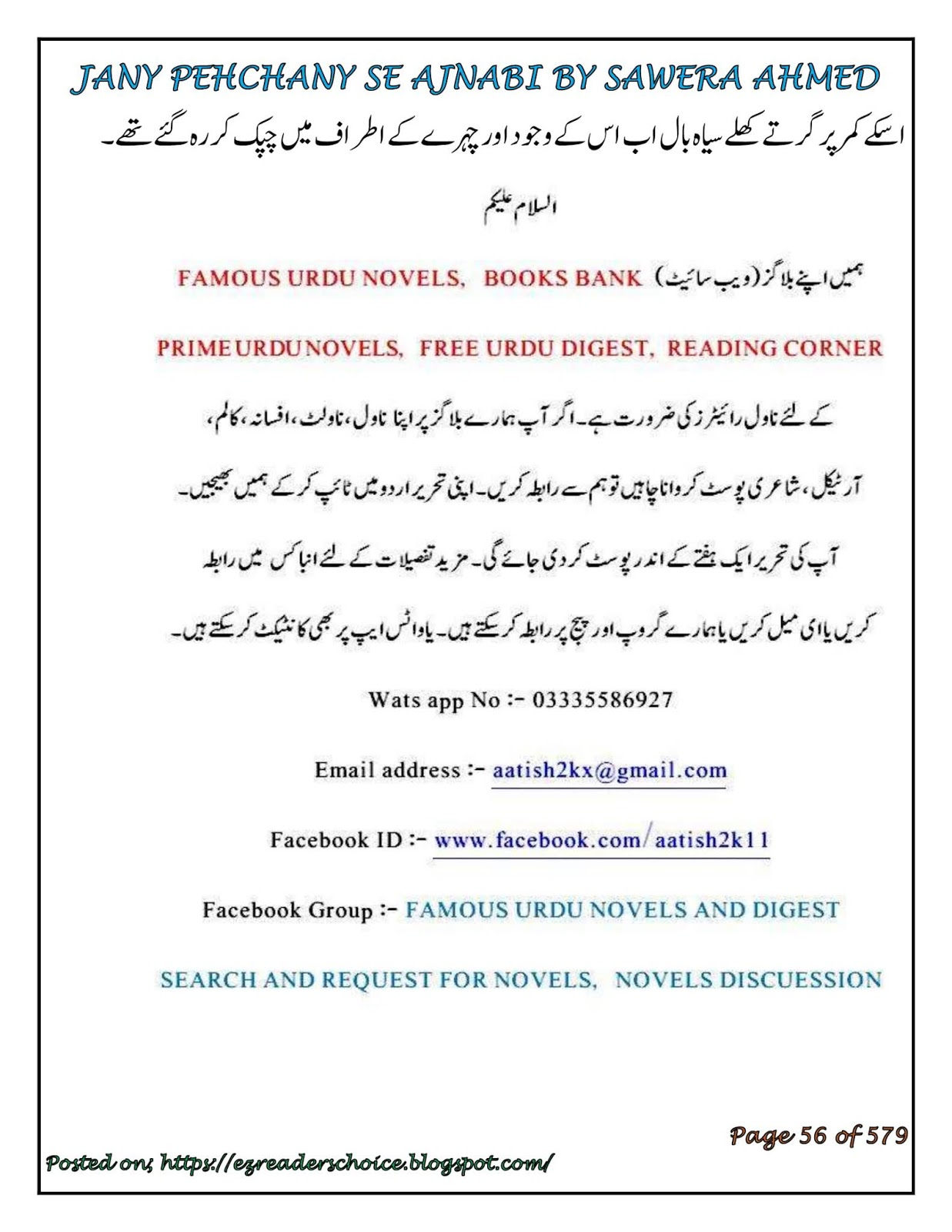 EZ Readings: Jany pehcahny se ajnabi by Sawera Ahmed Complete PDF