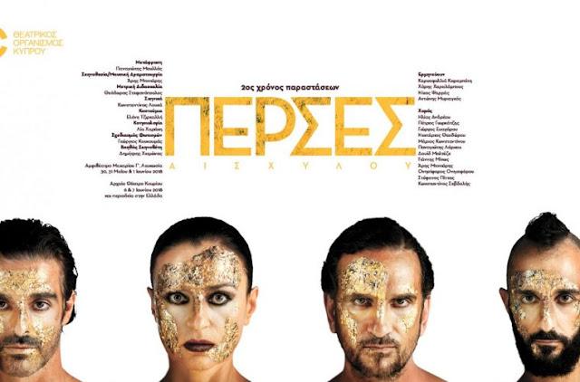 """Αναβλήθηκε για σήμερα η παράσταση του Θ.Ο.Κ. """"Πέρσες"""" στο Αρχαίο Θέατρο Άργους"""