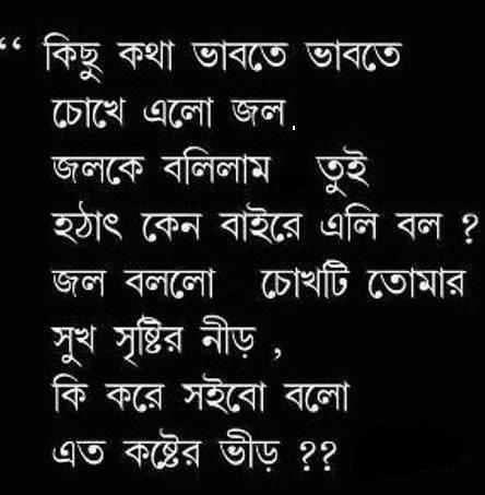Sad Love Quotes That Make You Cry: Sad Love Poems In Bengali