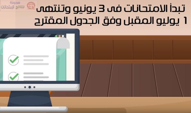 تفاصيل جدول امتحانات الثانوية العامة  2018 المقترح قبل اعتماده رسميا من وزارة التربية والتعليم