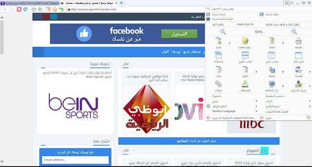 متصفح الانترنت Avant 2018 عربي كامل