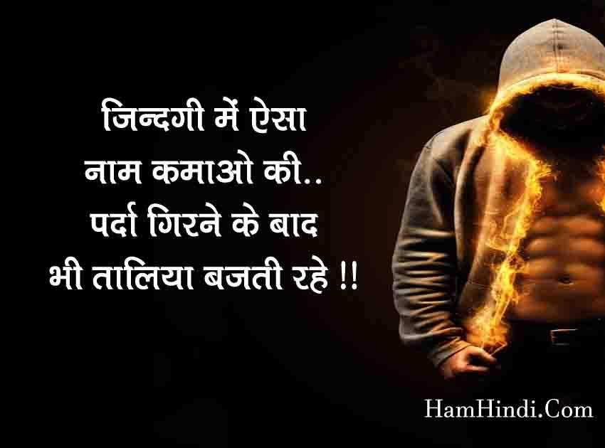 Latest Best Attitude Status For Fb in Hindi 2021
